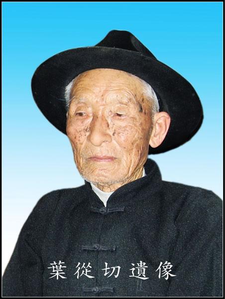 洪莲-叶从切纪念馆